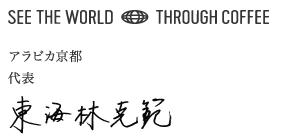 see-the-world-signature